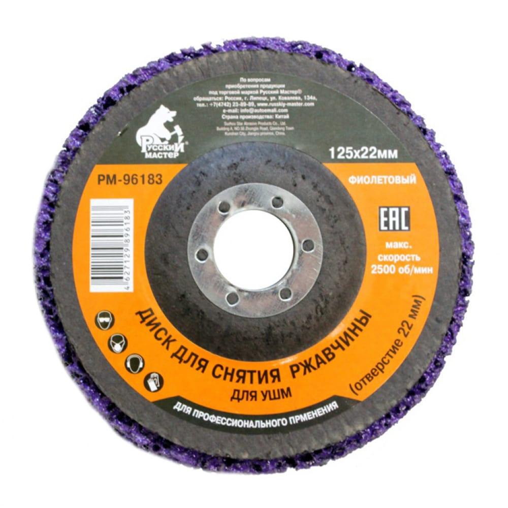 Купить Диск для снятия ржавчины фиолетовый (125х22 мм) под ушм русский мастер рм-96183