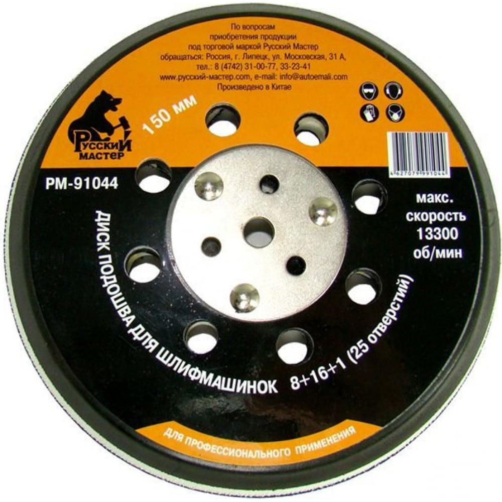 Купить Диск подошва (150 мм; м8; 1.25 мм; 25 отверстий) для шлифовальных машинок русский мастер рм-91044