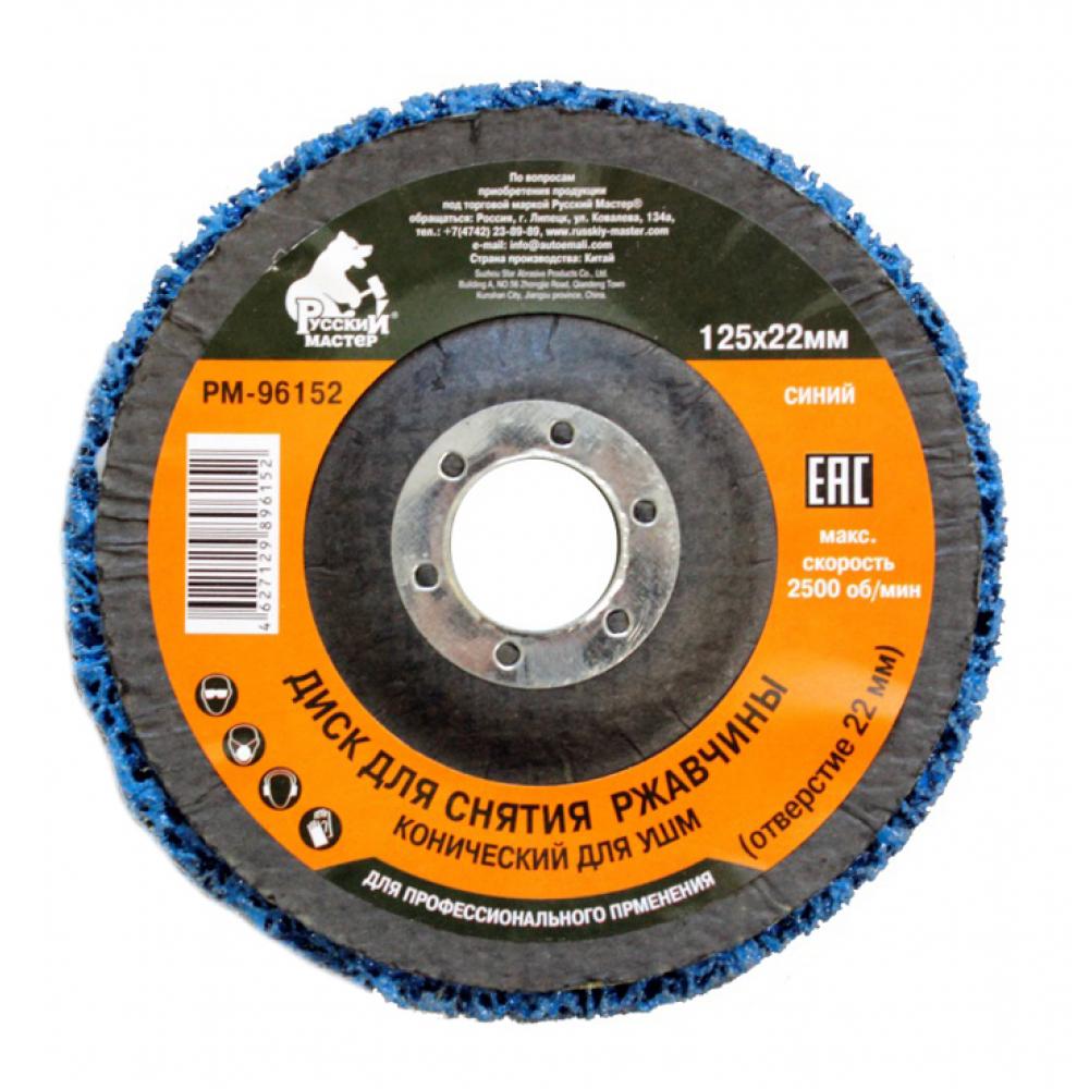 Купить Диск конический для снятия ржавчины синий (125х22 мм) под ушм русский мастер рм-96152