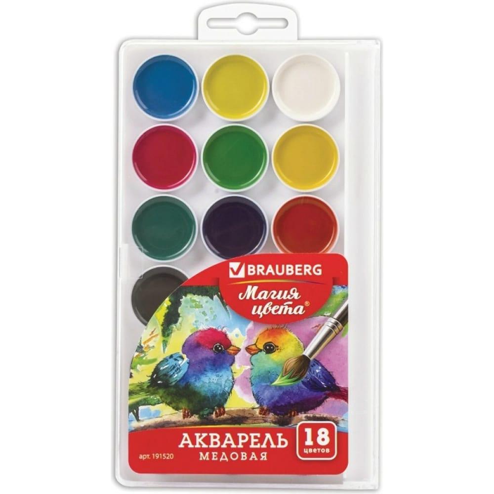 Медовые акварельные краски brauberg магия цвета, 18 цветов 191520