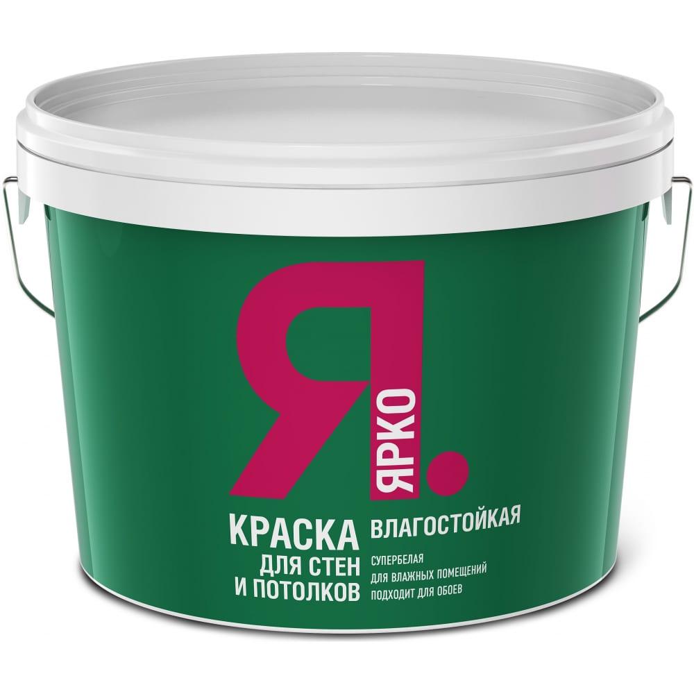 Купить Влагостойкая краска для стен и потолков ярко белая, ведро 14 кг и479.3