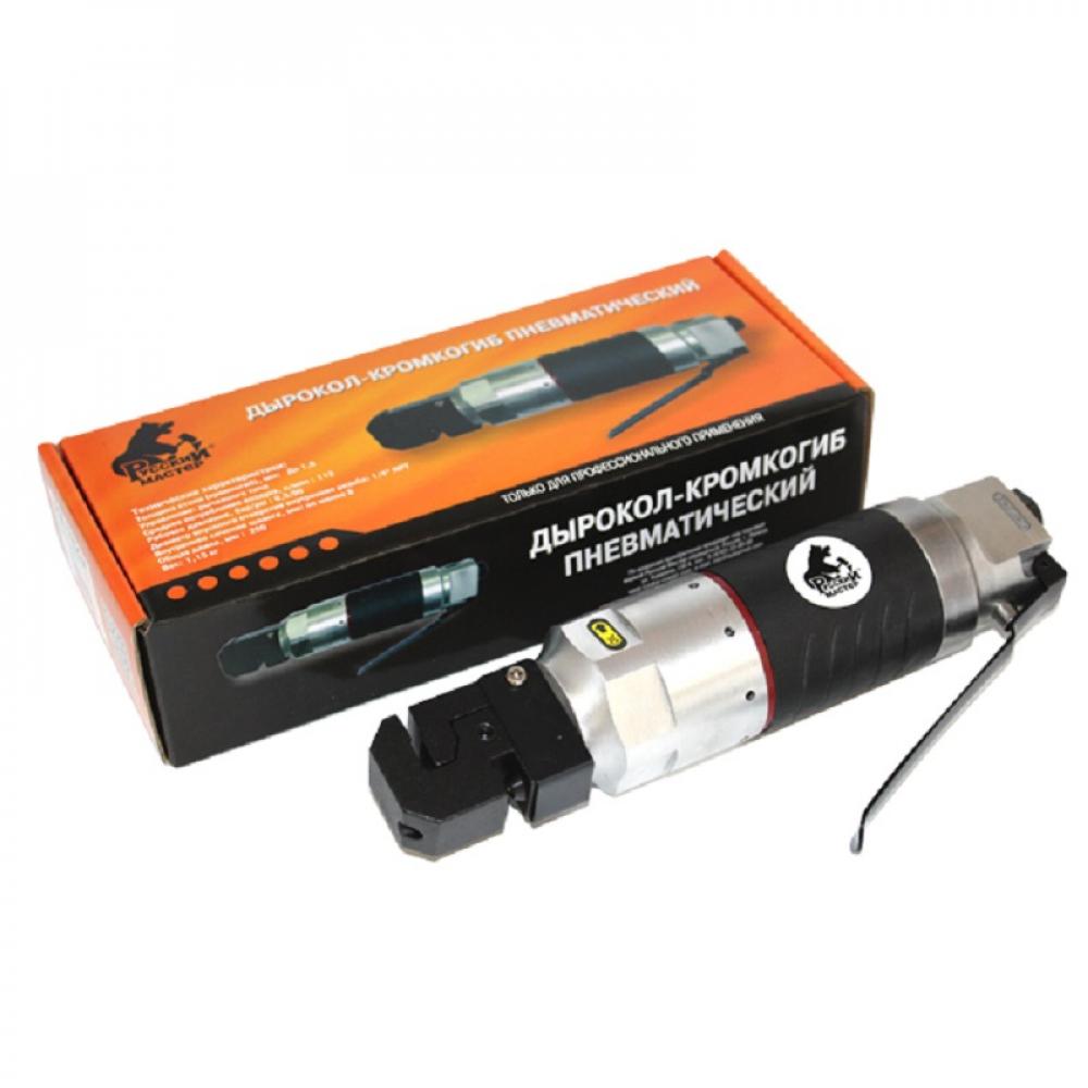 Пневматический дырокол-кромкогиб русский мастер для отверстий 5 мм рм-78224