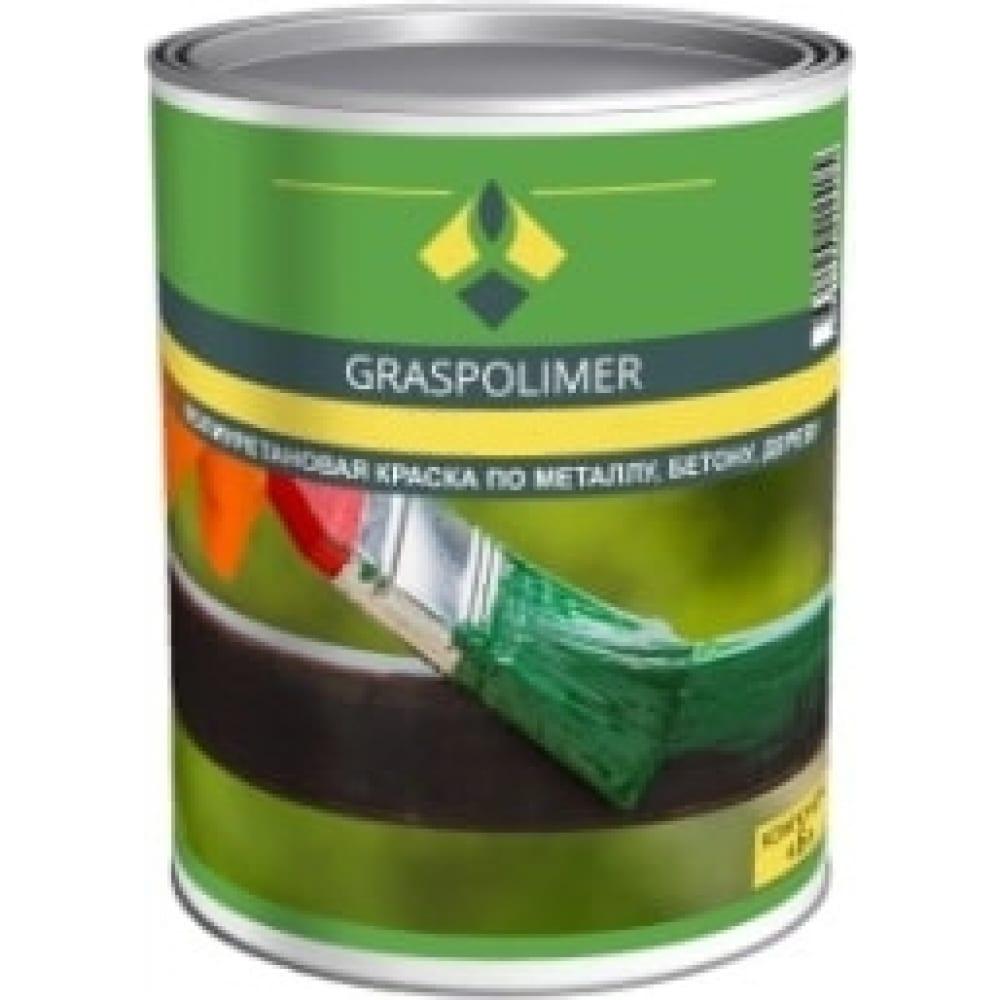 Полиуретановая грунт-эмаль 3-в-1 по металлу, ржавчине graspolimer pu64-p 5 кг цвет черный ral 9005 280225