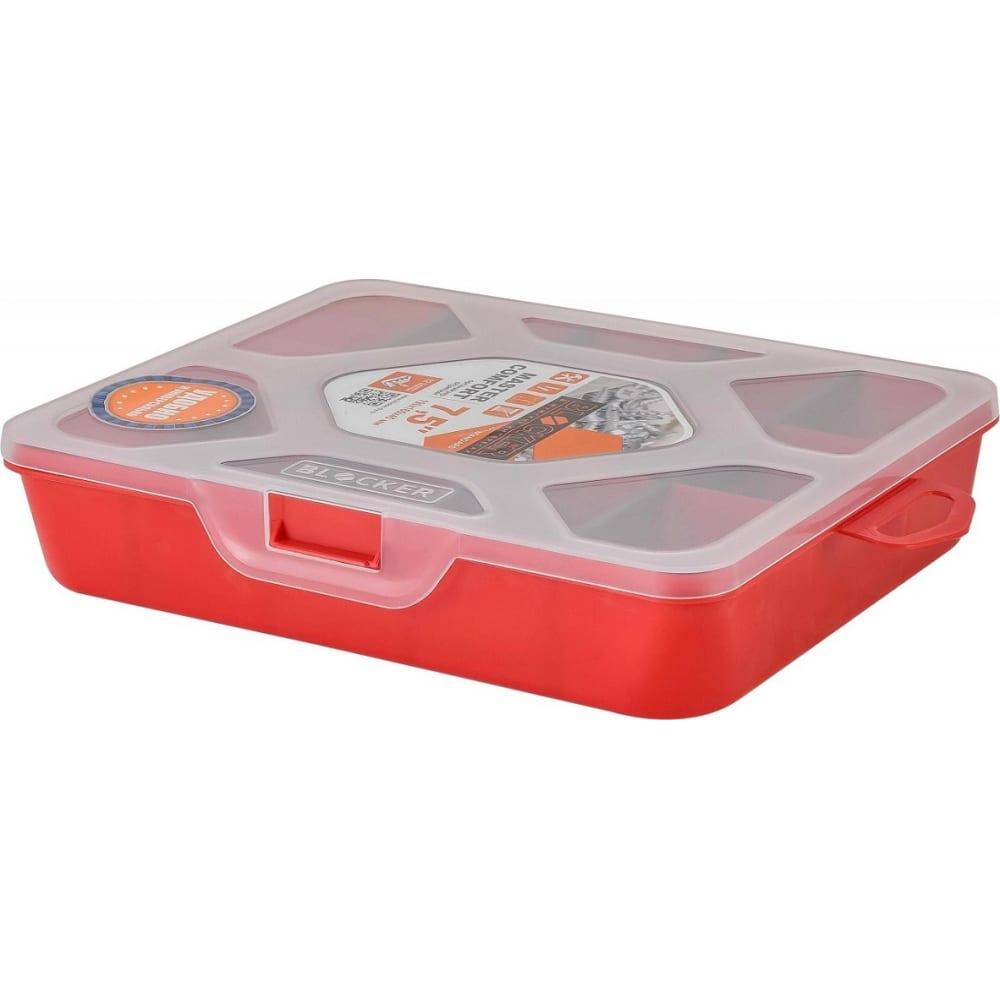 Органайзер blocker master-comfort 7, 5 красный br3770кр  - купить со скидкой