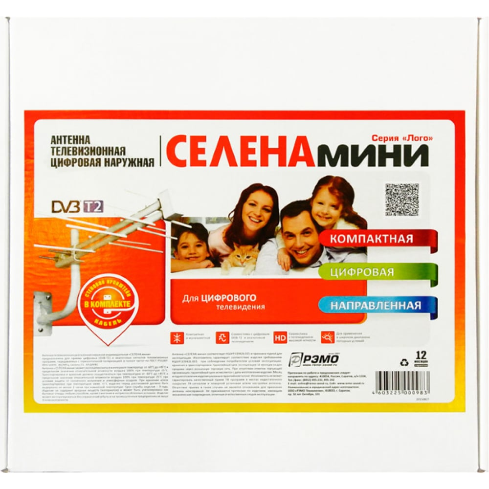 Купить Уличная антенна рэмо bas-1109 p селена-мини 14789