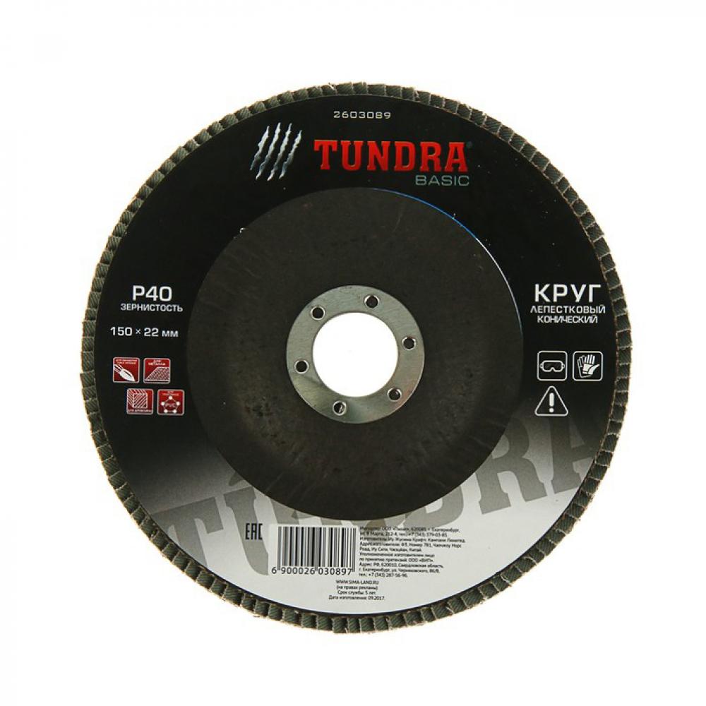 Купить Круг лепестковый торцевой конический (150х22 мм; р40) tundra 2603089