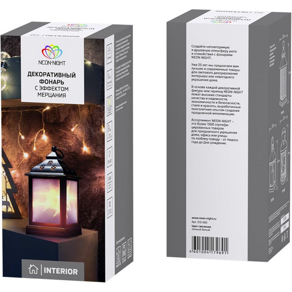 Декоративный фонарь neon night с эффектом мерцания