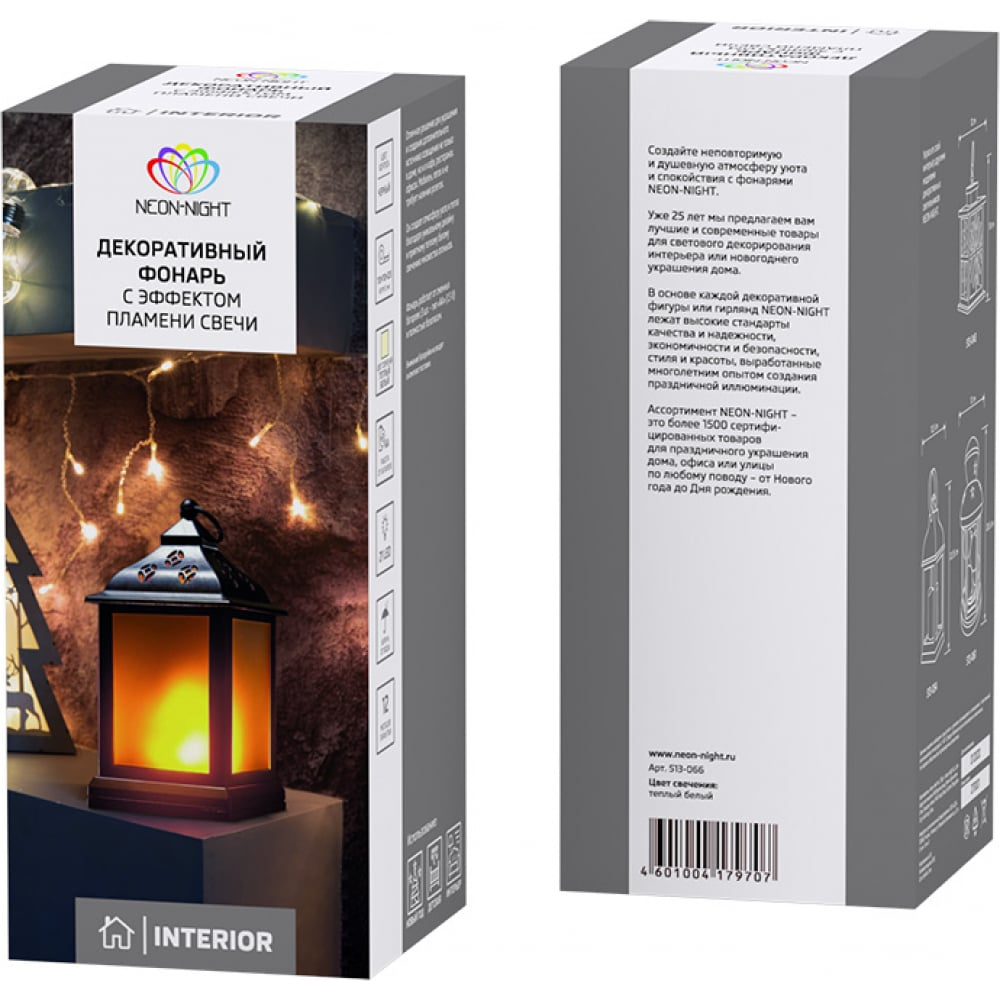 Декоративный фонарь neon night с эффектом пламени