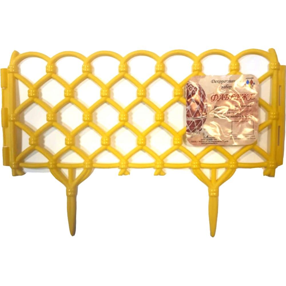 Купить Декоративный забор дачная мозаика фаберже желтый 15242