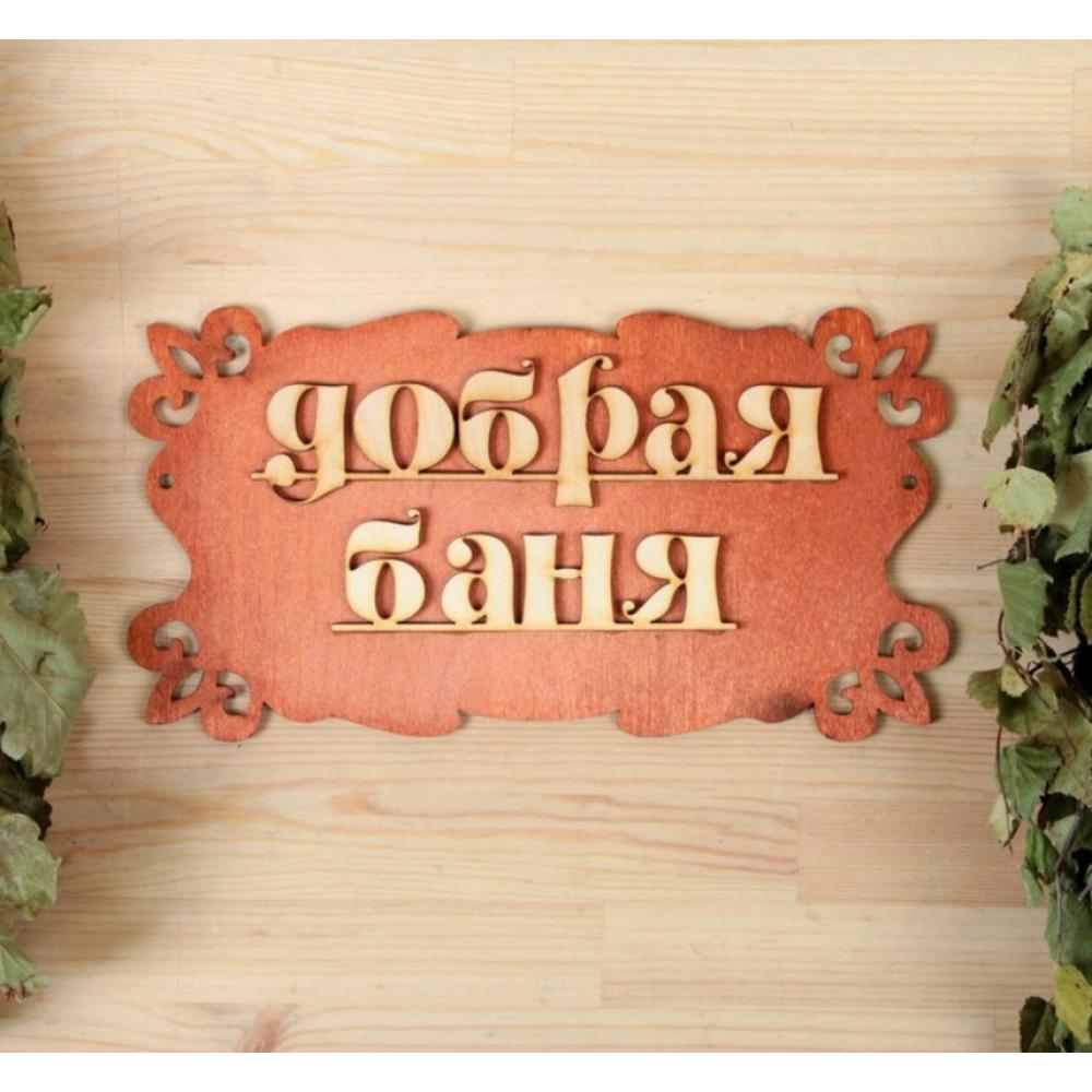 Купить Табличка для бани добропаровъ добрая баня 30х17 см 1384197