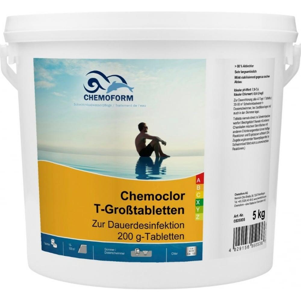 Таблетки chemoform кемохлор т медленно растворимые по 200 г, 5 кг 505005
