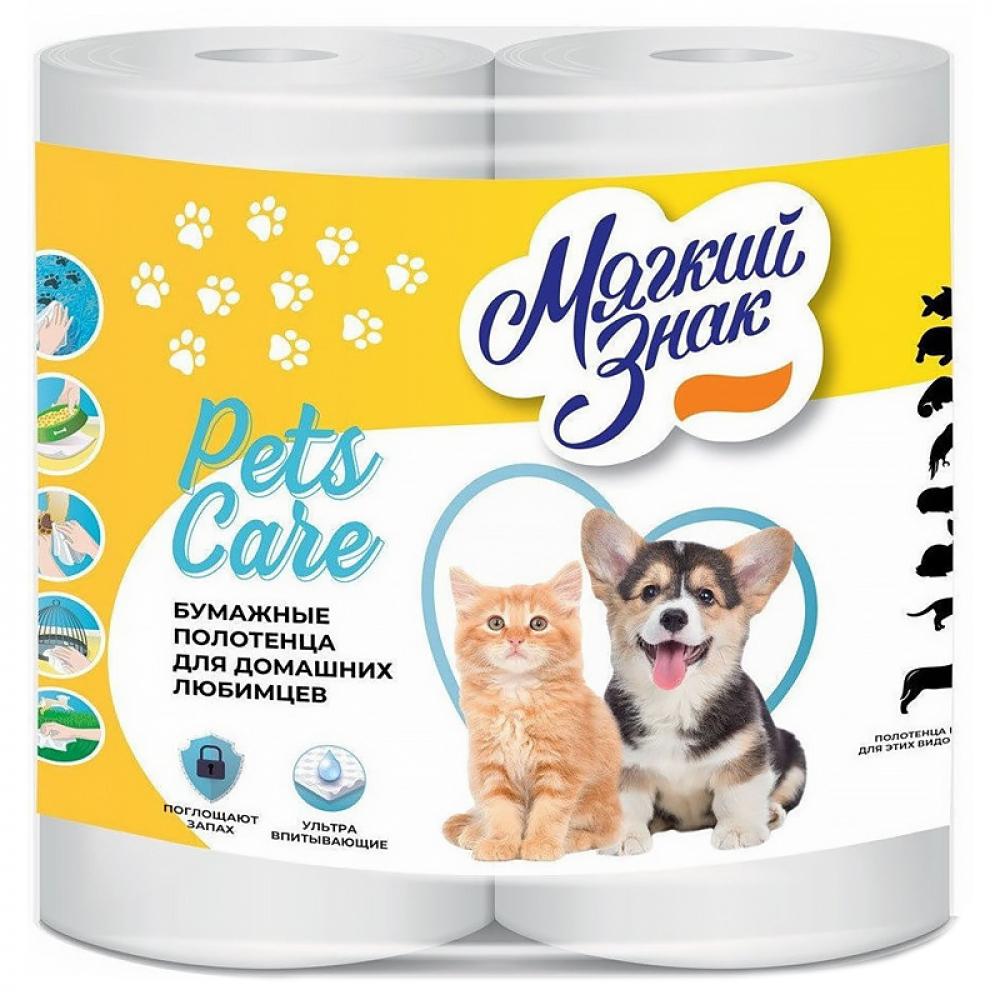 Купить Бумажные полотенца мягкий знак pets care, 2 слоя, 2 рулона с201