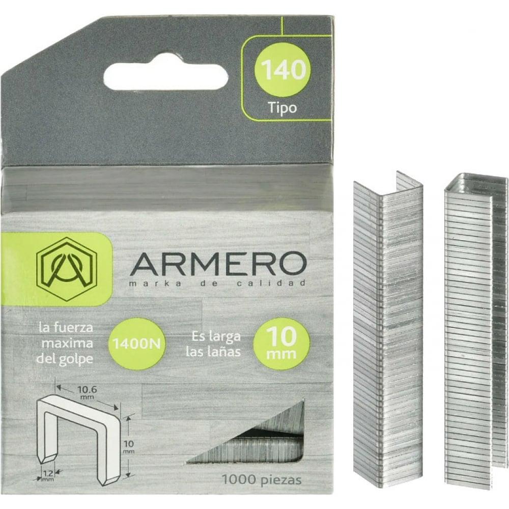 Скобы (1000 шт; 10 мм; тип 140) для степлера armero a312/012