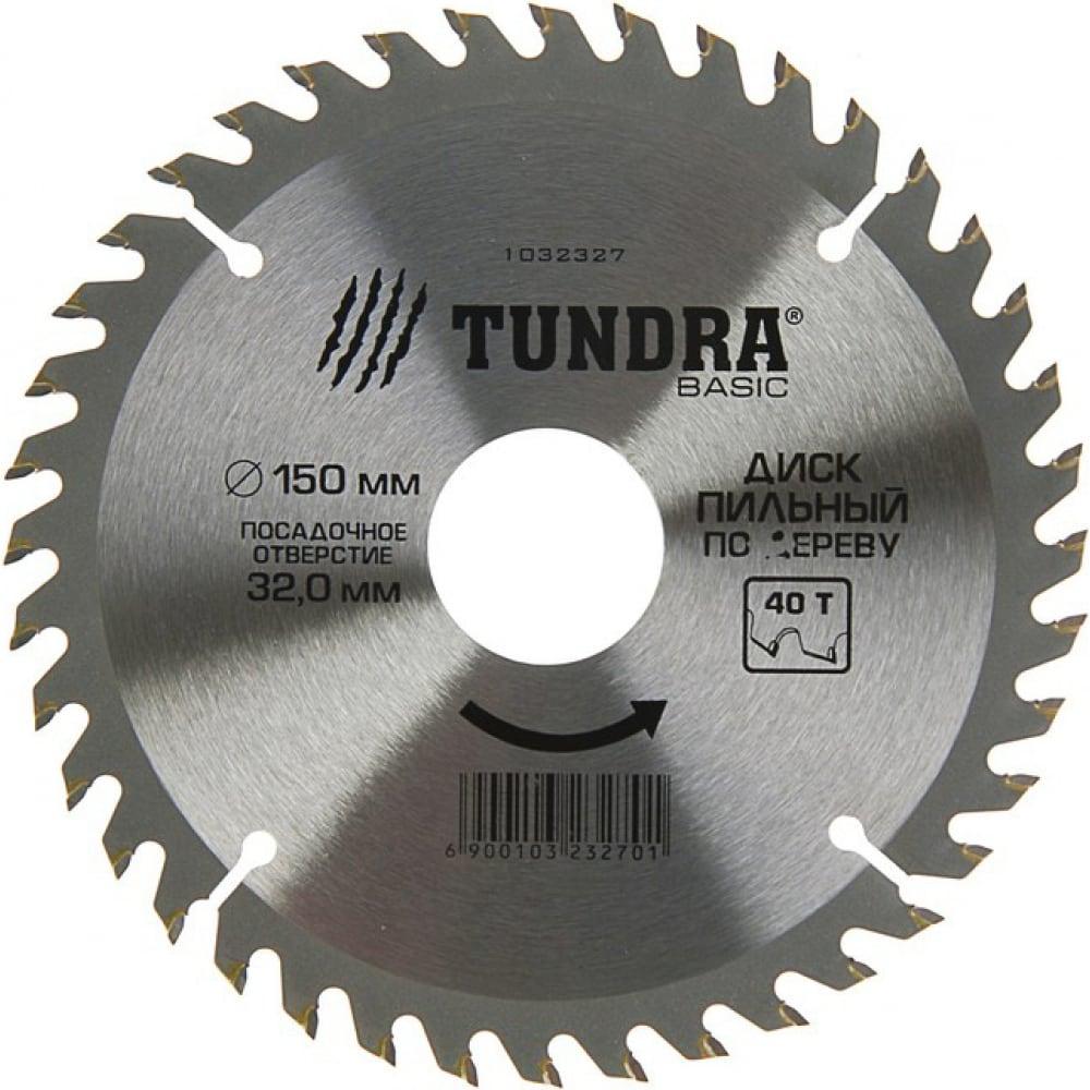 Купить Диск пильный по дереву (150х32 мм; 40 зубьев; кольца 20/32, 16/32; стандартный рез) tundra 1032327