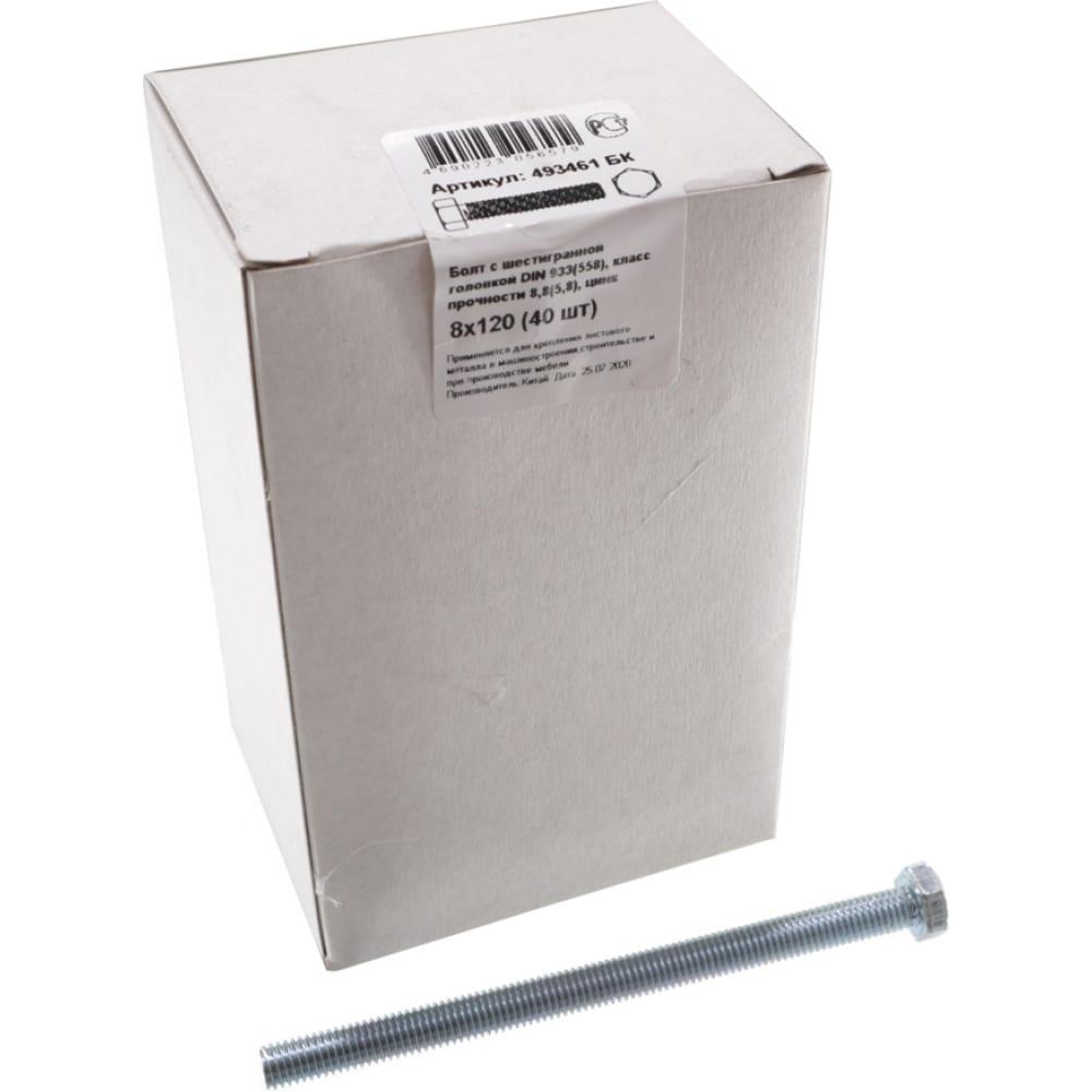 Купить Болт с шестигранной головкой крепежная техника полная резьба, din 933 558, 8х120, 40 шт. 493461 бк