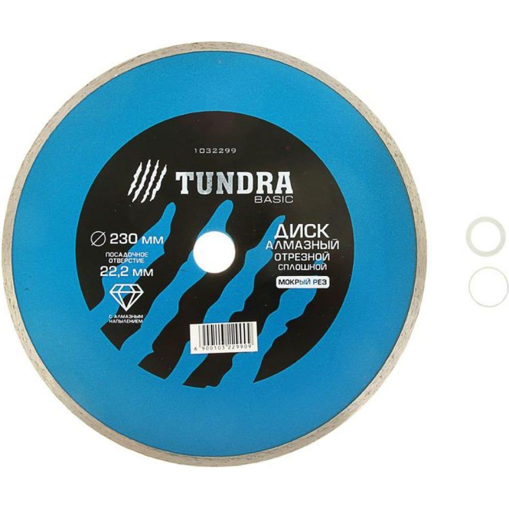 Купить Диск алмазный отрезной (230х22 мм; сплошной; мокрый рез) tundra 1032299