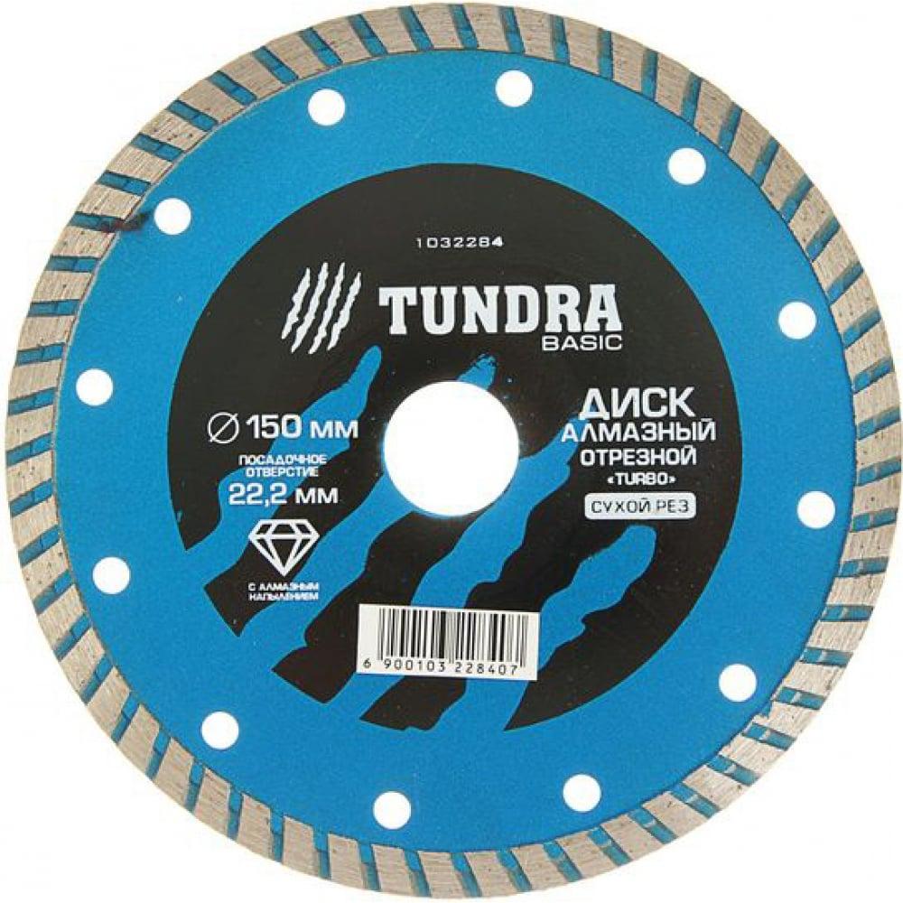 Купить Диск алмазный отрезной (150х22 мм; turbo; сухой рез) tundra 1032284