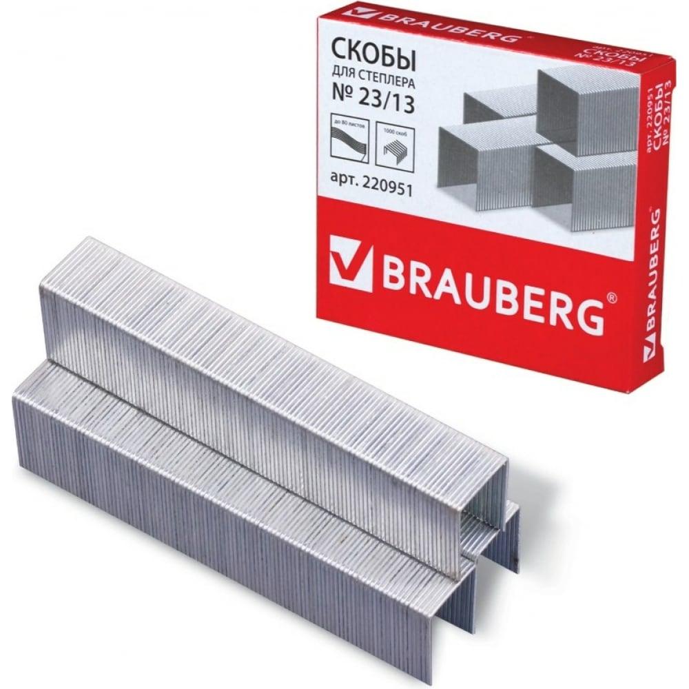 Скобы для степлера brauberg №23/13, 1000 шт., до 80 листов 220951