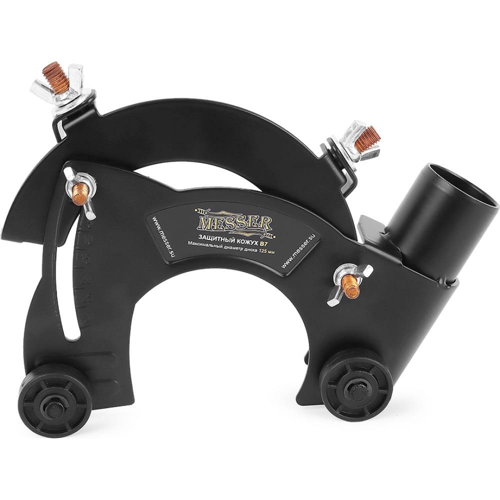 Купить Кожух защитный тип в7 для пылеудаления при резке под 125 мм диск с креплением на кожух ушм messer 10-40-413