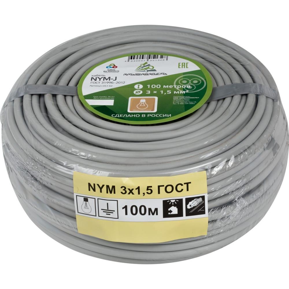 Купить Кабель nym альфакабель 3х1, 5 мм гост 100 м 05132