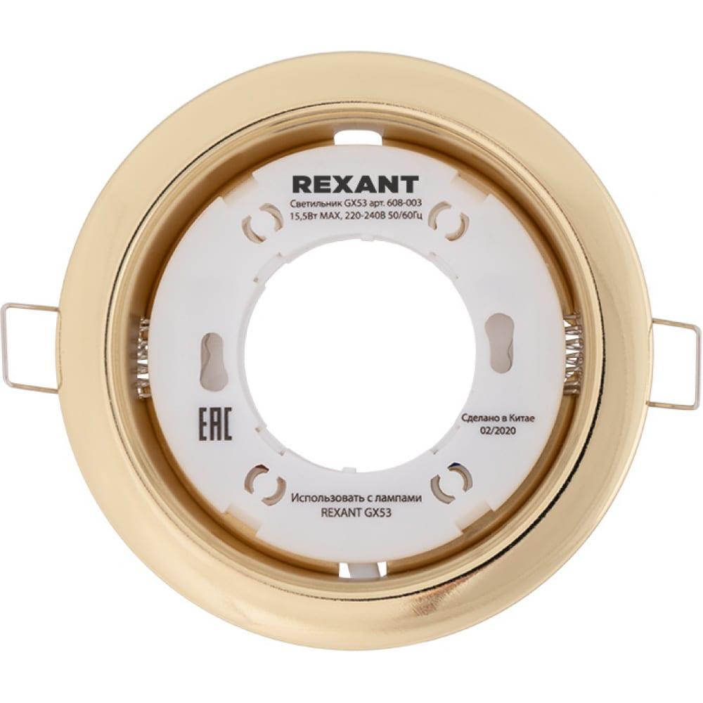 Купить Металлический светильник rexant для лампы gx53 цвет глянцевый золотой 608-003