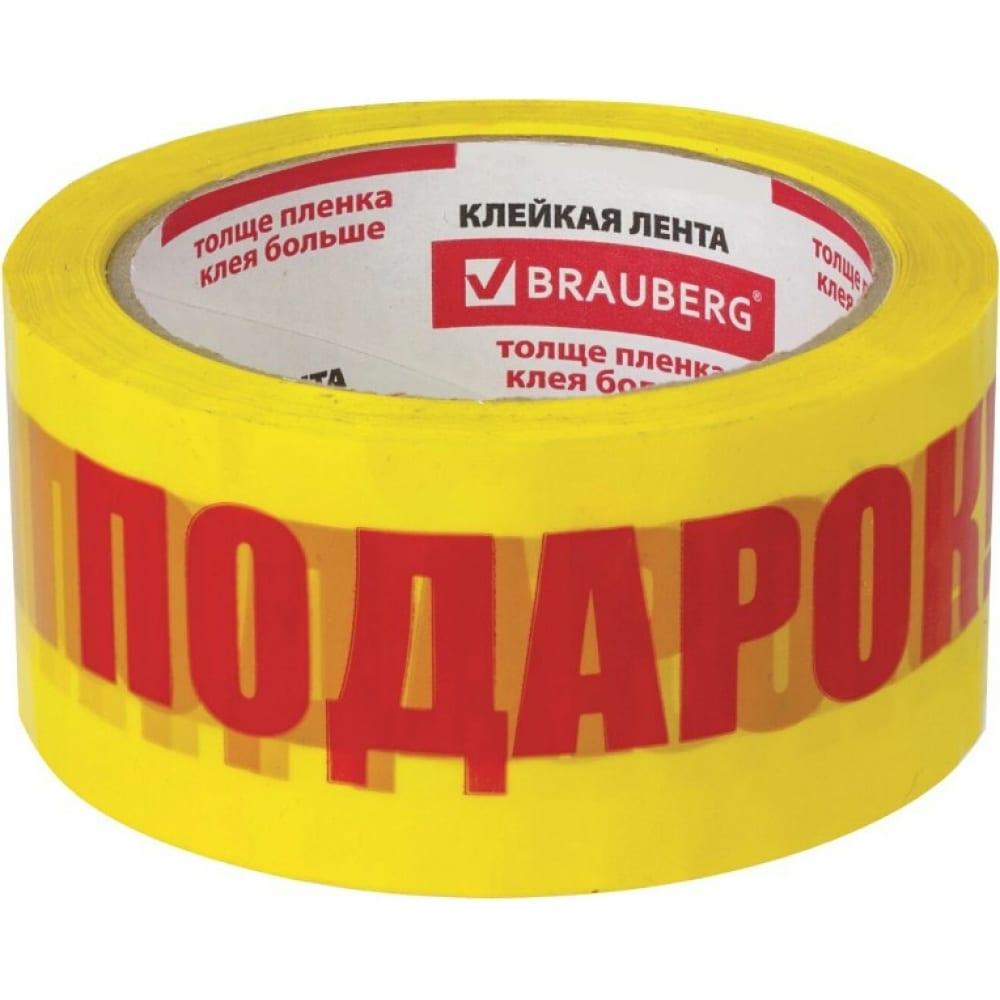 Купить Упаковочная клейкая лента brauberg подарок 48 мм х 66 м, желтая, 45 микрон 440156