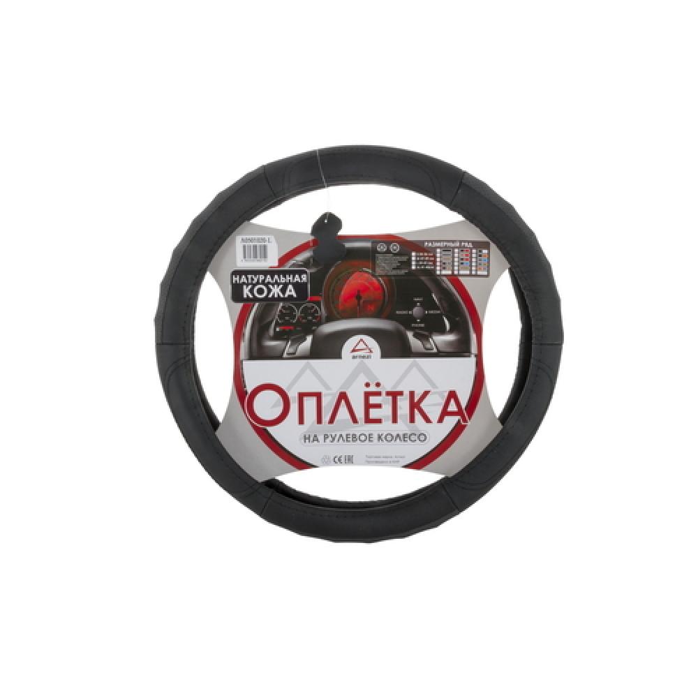 Купить Оплетка на рулевое колесо arnezi l, 40 см, натуральная кожа, черно-серая a0501020 00-01035157