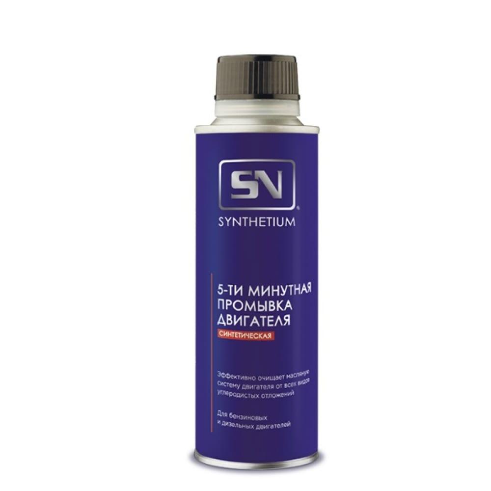 Купить Промывка двигателя за 5 минут synthetium ас-6205 синтетическая, 335 мл 48015