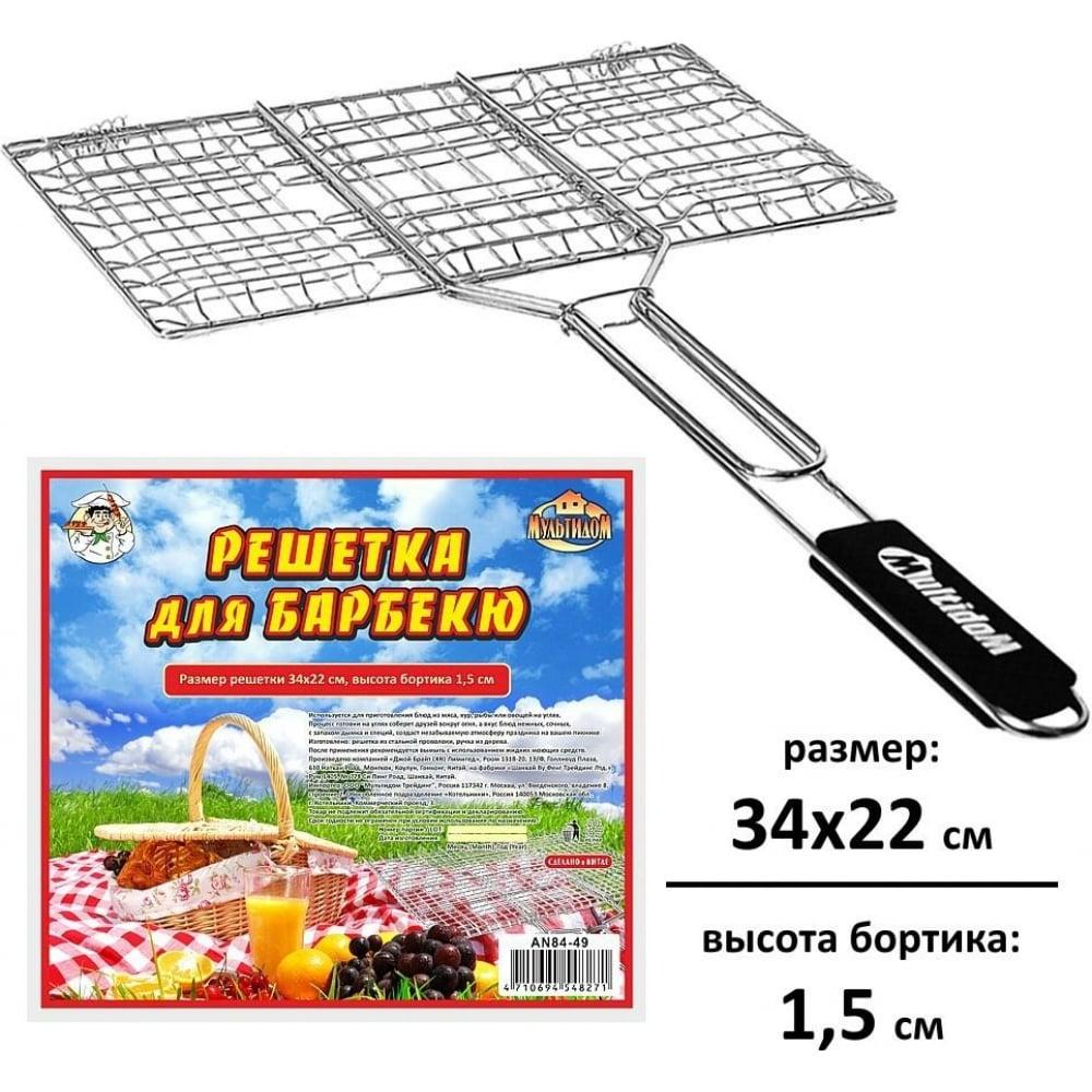 Решетка для барбекю мультидом пикник 34x22x1.5см an84-49