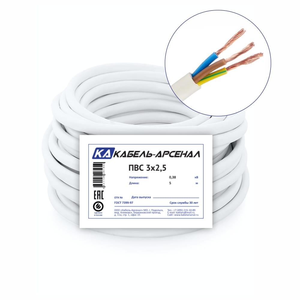 Купить Провод кабель-арсенал пвс 3x2, 5 гост diy - 5м 54647