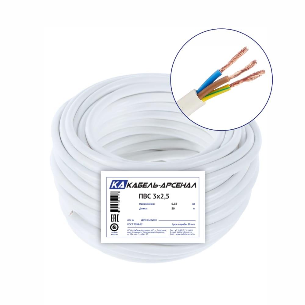 Купить Провод кабель-арсенал пвс 3x2, 5 гост diy - 50м 54675