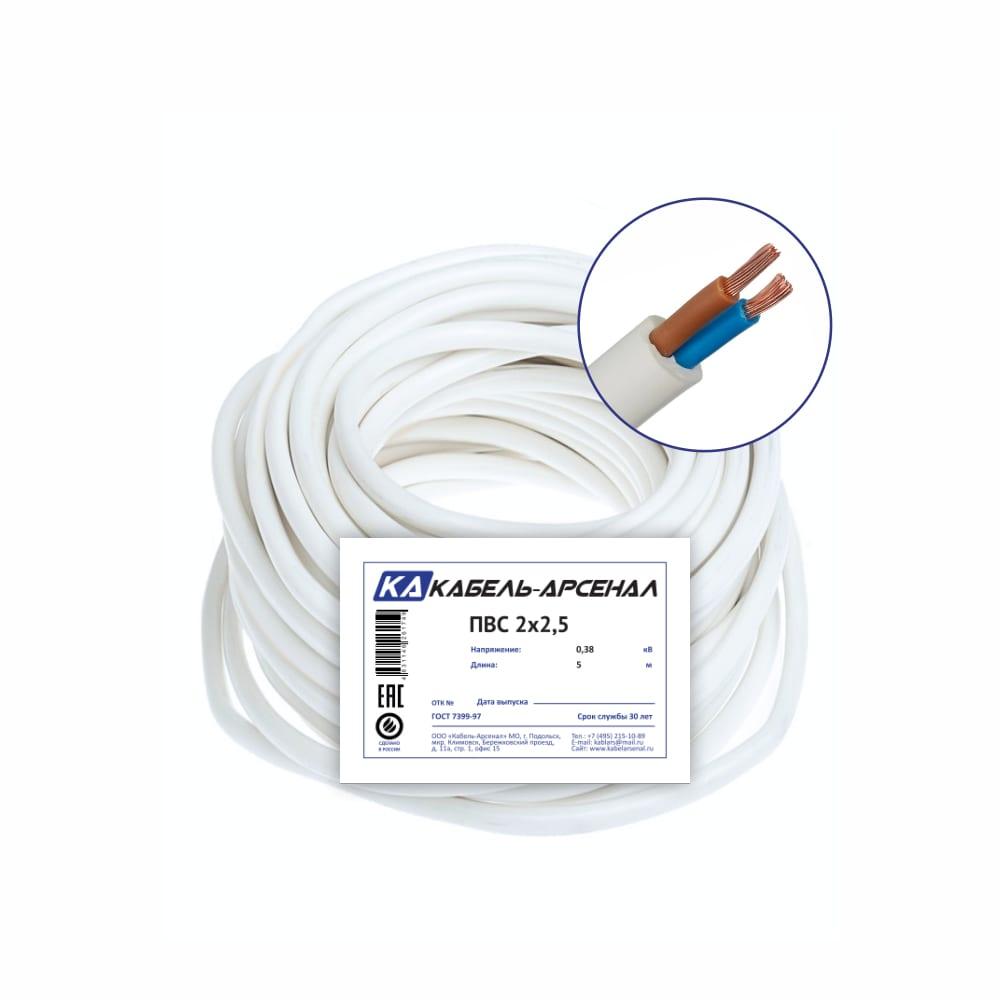 Купить Провод кабель-арсенал пвс 2x2, 5 гост diy - 5м 54643
