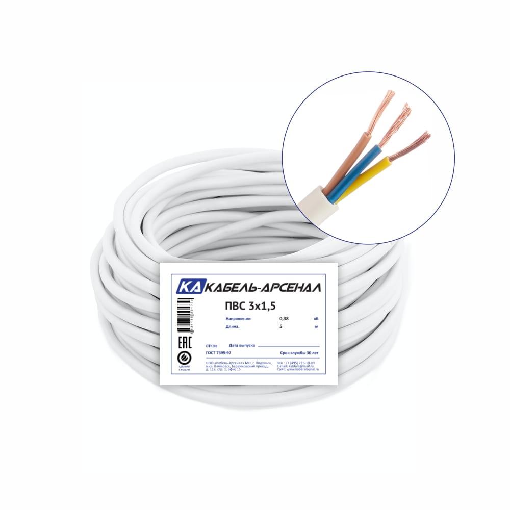 Купить Провод кабель-арсенал пвс 3x1, 5 гост diy - 5м 54646