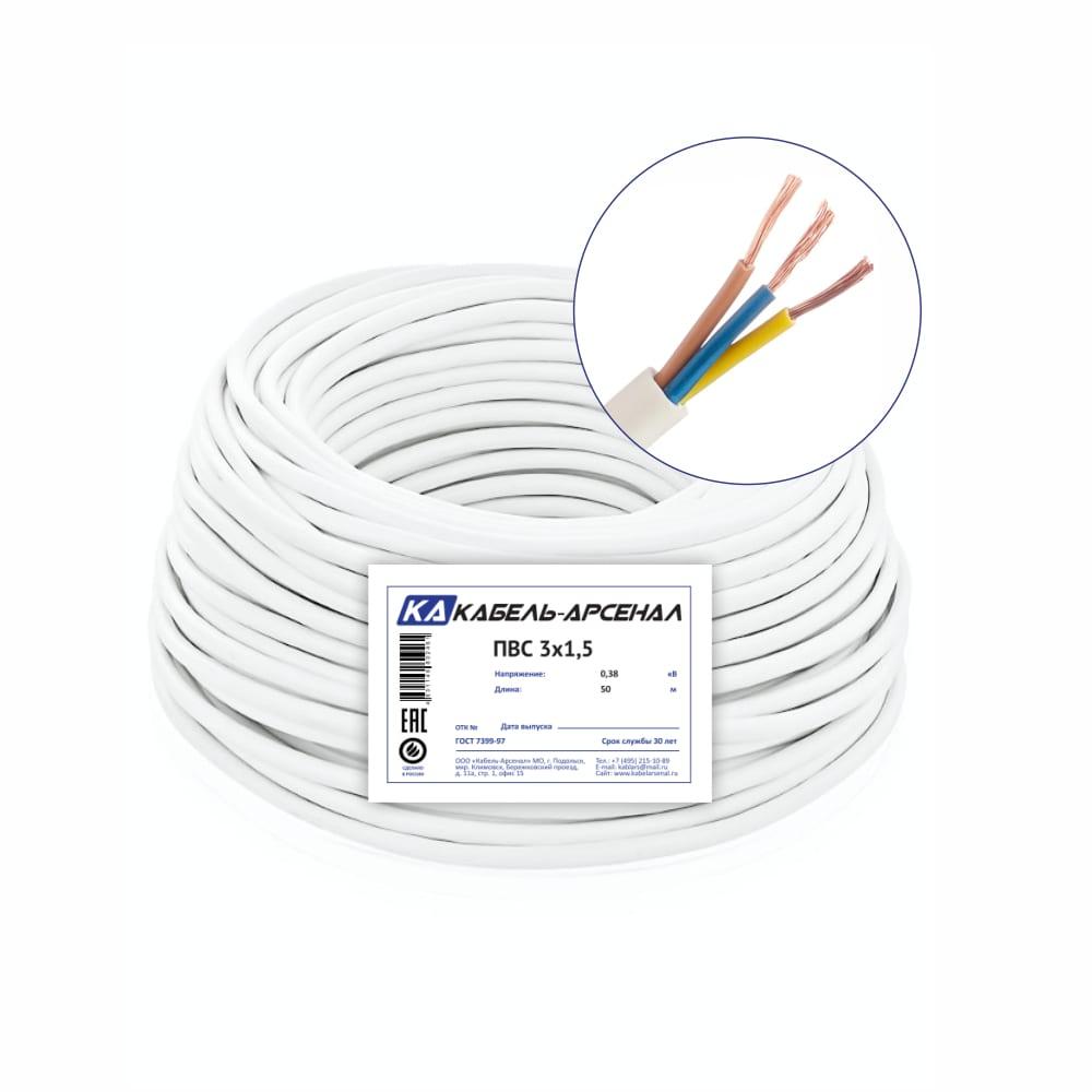 Купить Провод кабель-арсенал пвс 3x1, 5 гост diy - 50м 54674