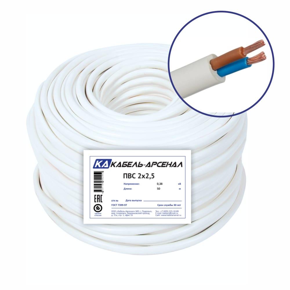 Купить Провод кабель-арсенал пвс 2x2, 5 гост diy - 50м 54673