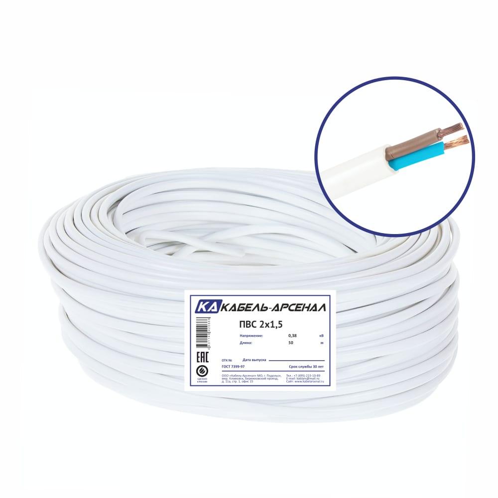 Купить Провод кабель-арсенал пвс 2x1, 5 гост diy - 50м 54672