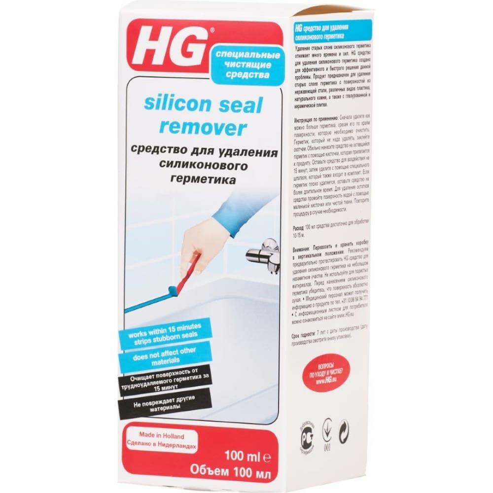 Средство для удаления силиконового герметика hg 0,1л 290010161