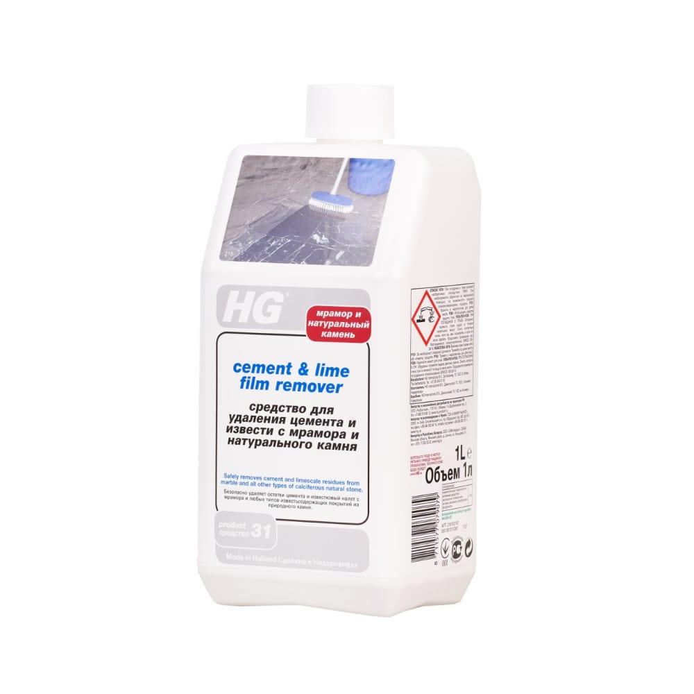 Купить Средство для удаления цемента и извести с мрамора и натурального камня hg 1л 216100161
