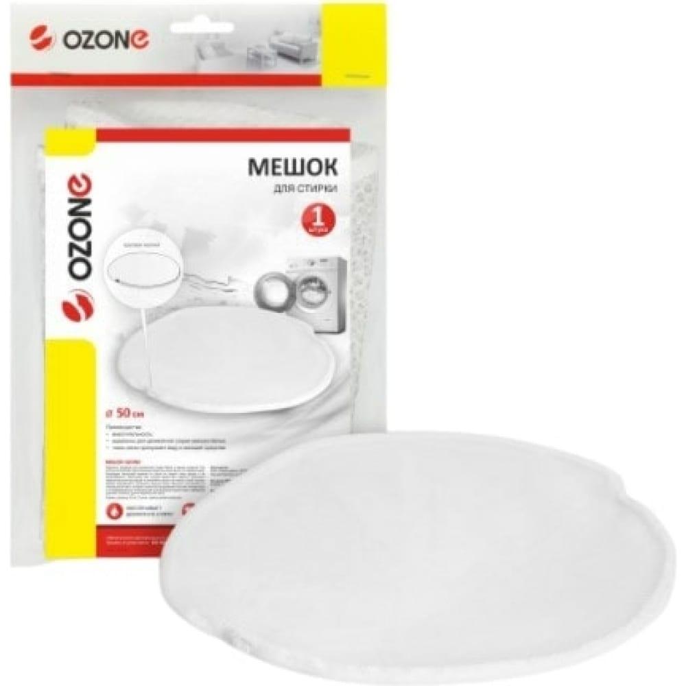 Купить Мешок для стирки ozone круглый с круговой молнией диаметр 50 см wm-1129