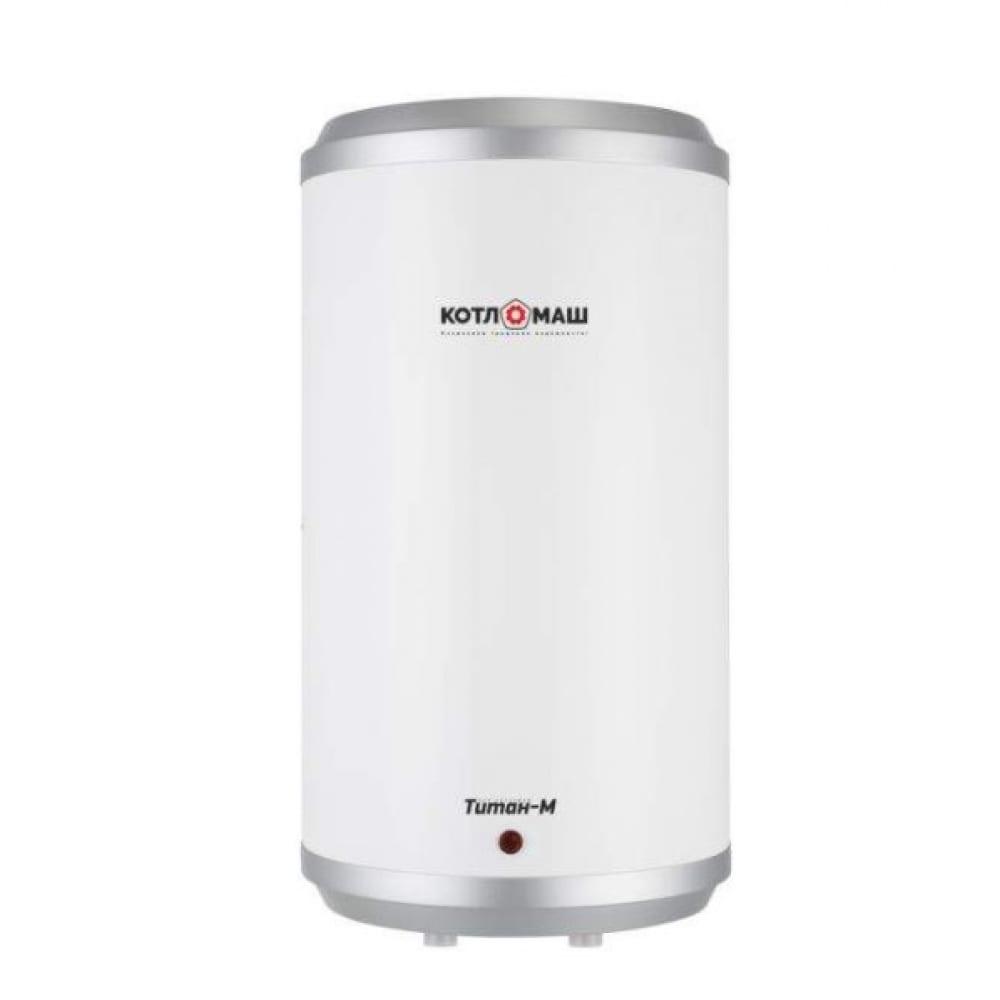 Электрический водонагреватель котломаш титан-м т15