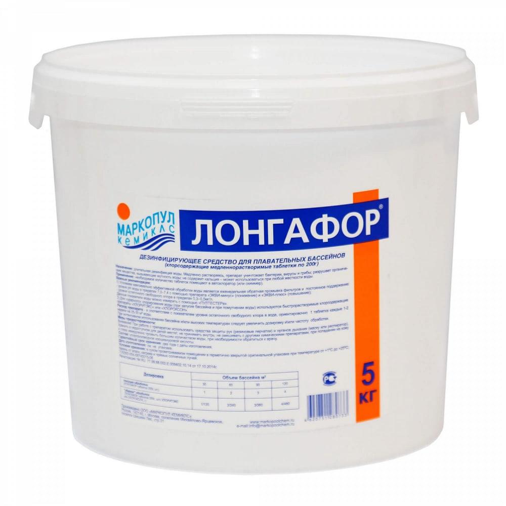 Купить Лонгафор маркопул кемиклс, 5 кг ведро, табл. 200 г, медленнорастворимый хлор для непрерывной дезинфекции воды, м09