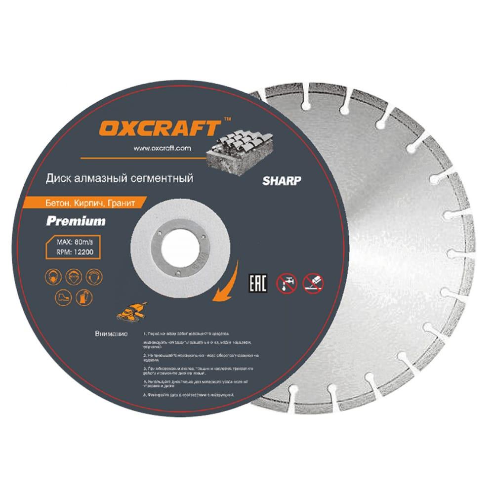 Купить Диск алмазный premium 125x22.2x7 мм oxcraft po000141244