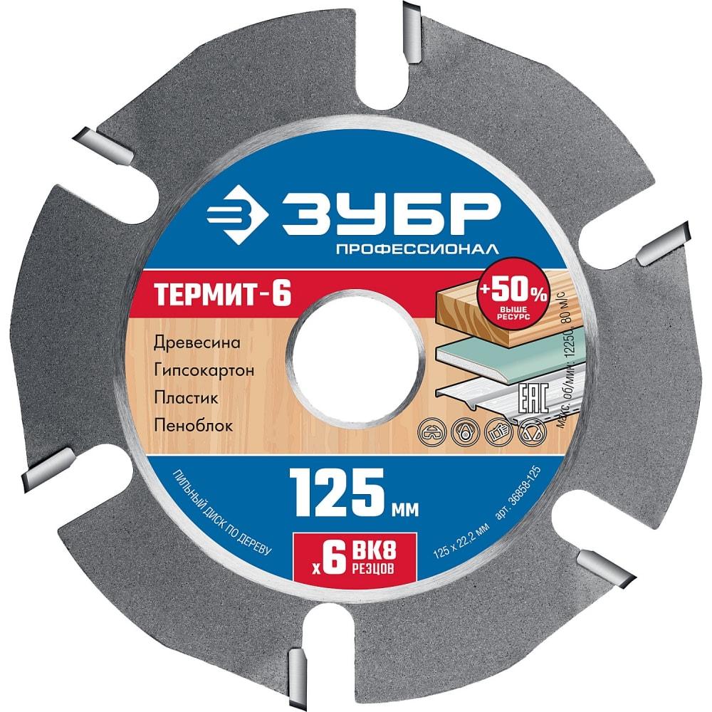 Диск пильный термит-6 по дереву 125х22.2 мм для ушм зубр 36858-125