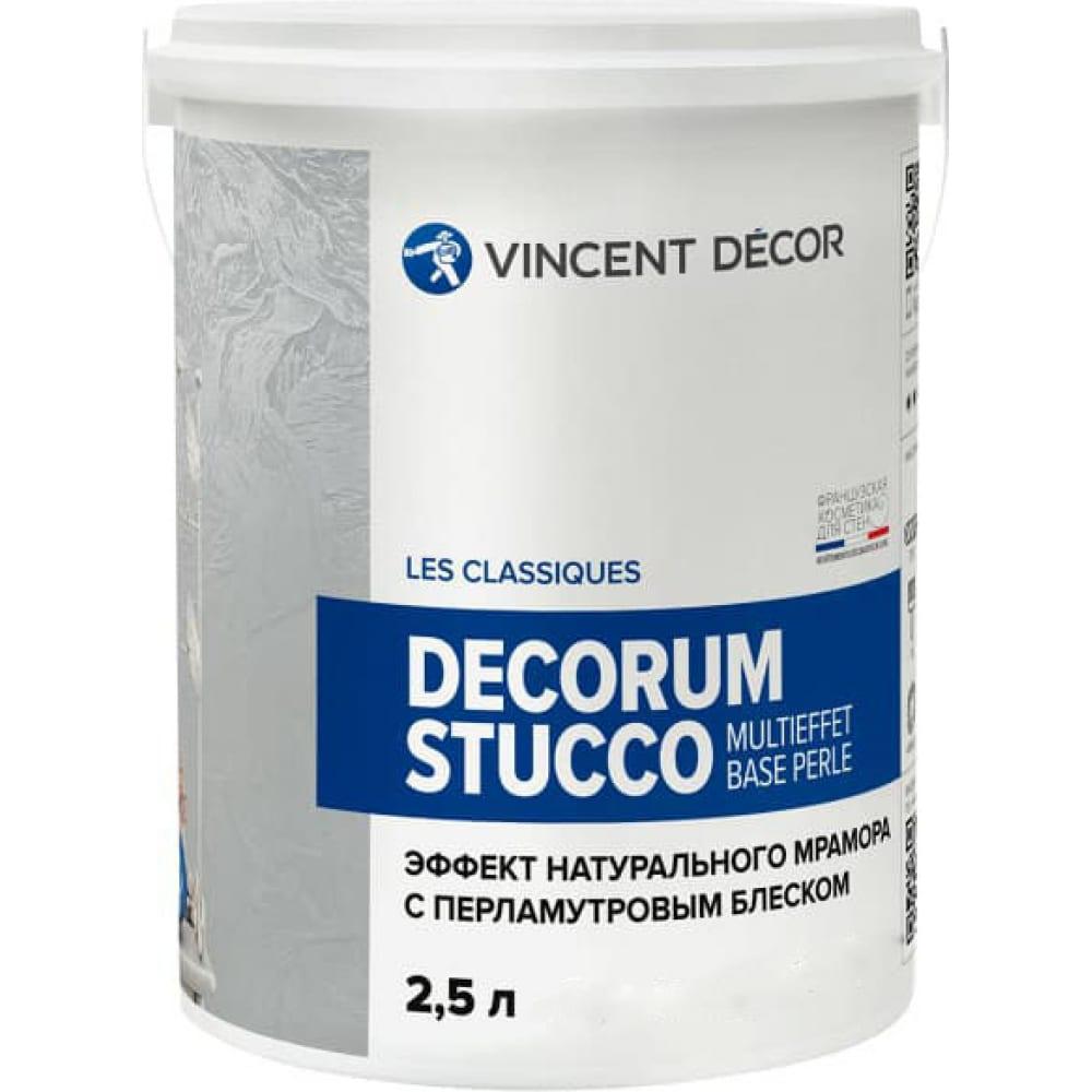 Штукатурка венецианская перламутровая 2.5 л vincent decor 103-104