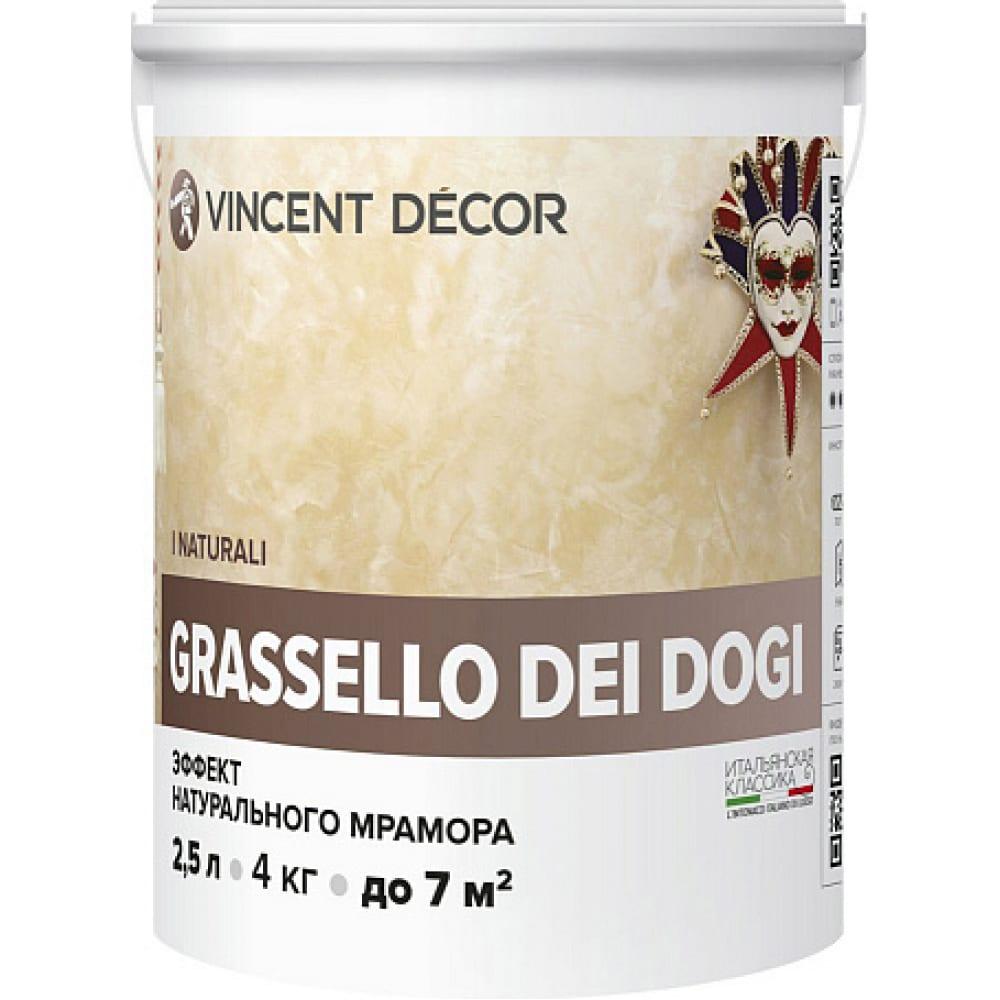 Штукатурка венецианская grassello dei dogi с эффектом мрамора 4 кг vincent decor 404-128