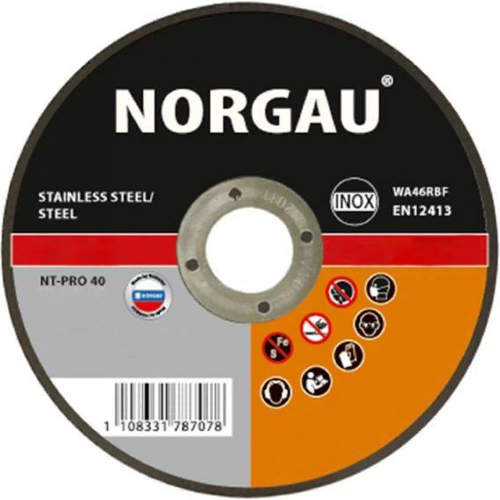 Диск отрезной по стали inox nt-pro 40 (180x1.6x22.2 мм) norgau 083305180