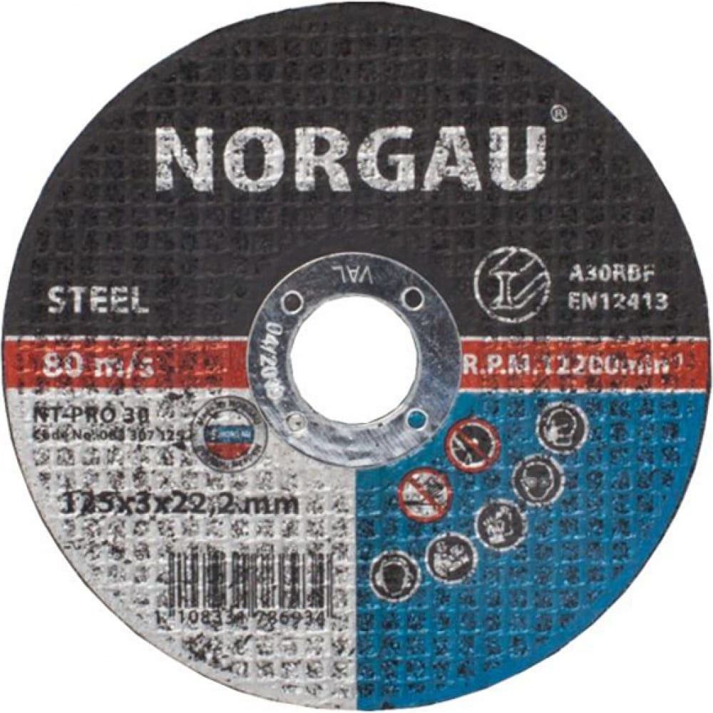 Диск отрезной по стали nt-pro30 (125x3x22.2 мм) norgau 083307125