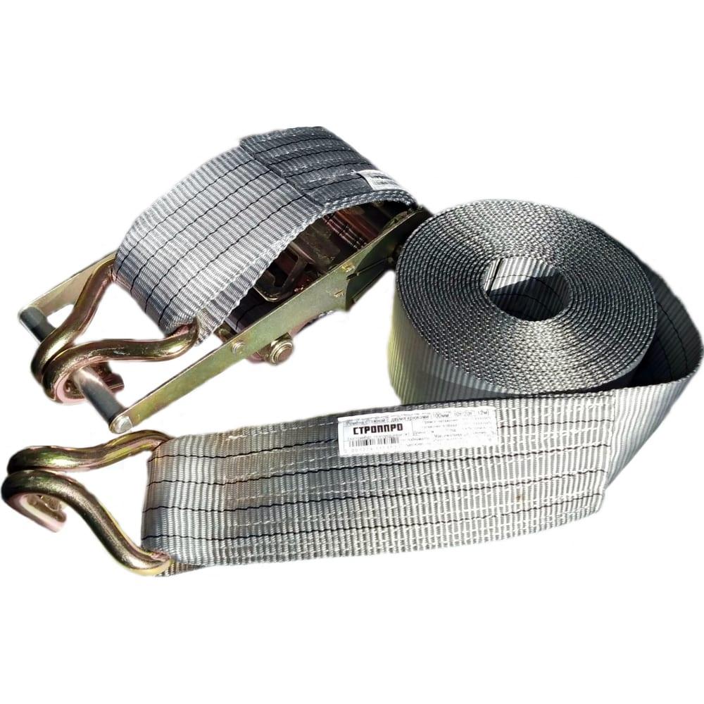 Стяжной ремень с крюками строп-про 100мм, 10т, 12м, серый sp03101