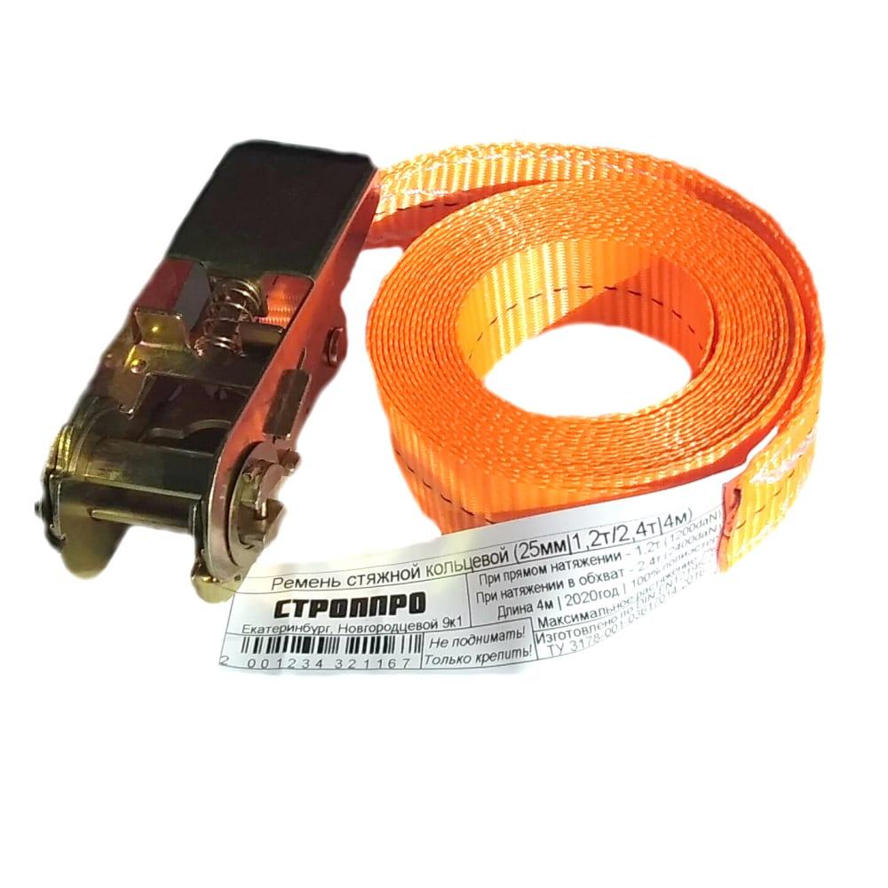 Кольцевой стяжной ремень строп-про 25мм, 1.2т, 4м, оранжевый sp03057