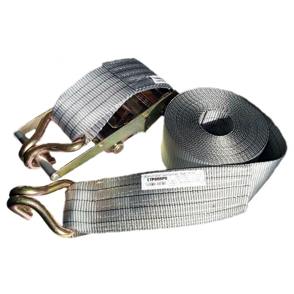 Стяжной ремень с крюками строп-про 100мм, 10т, 10м, серый sp03100